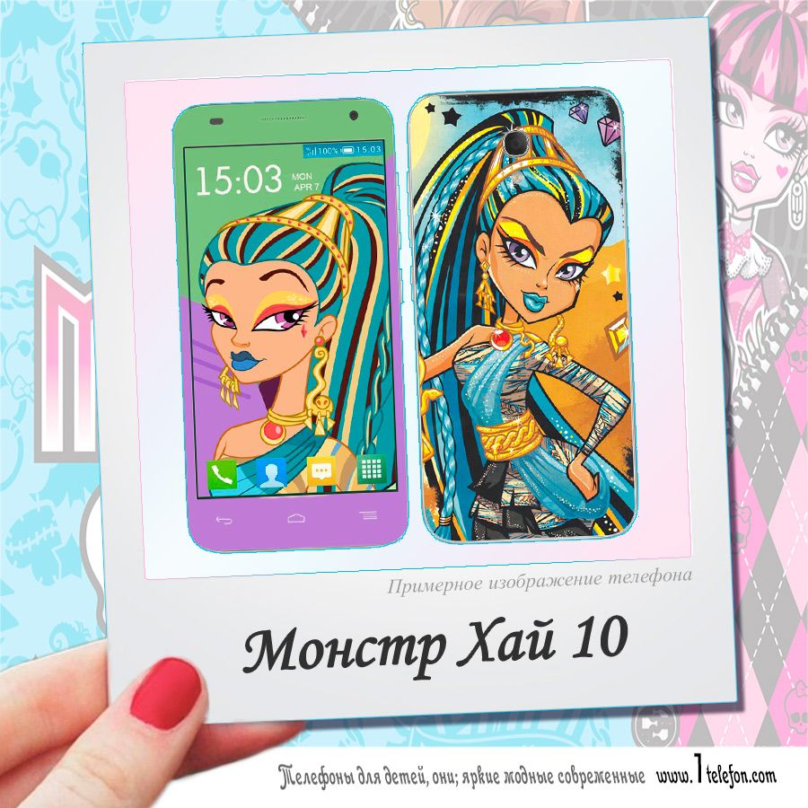 Alcatel 1054D (кнопочный) (Monster High)