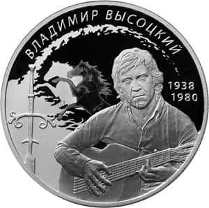 2 рубля 2018 г. Поэт, актер В.С. Высоцкий