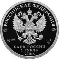 1 рубль 2018 г. РОСРЕЕСТР