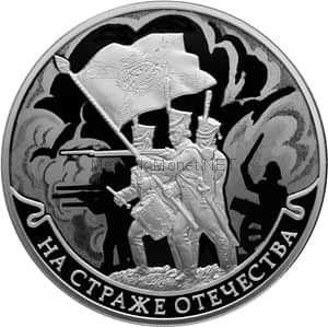 3 рубля 2018 г. На страже Отечества (Солдаты Отечественной войны 1812 года)