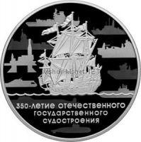 3 рубля 2018 г. 350-летие отечественного государственного судостроения