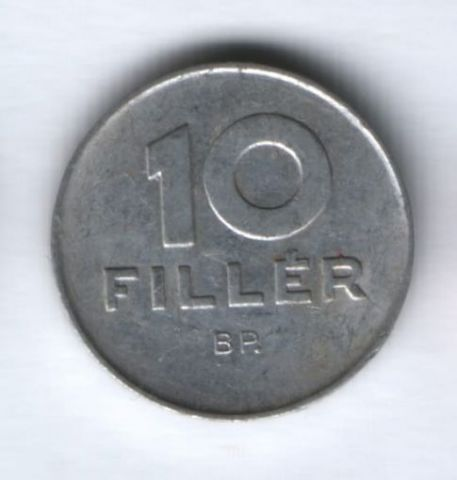 10 филлеров 1987 года Венгрия