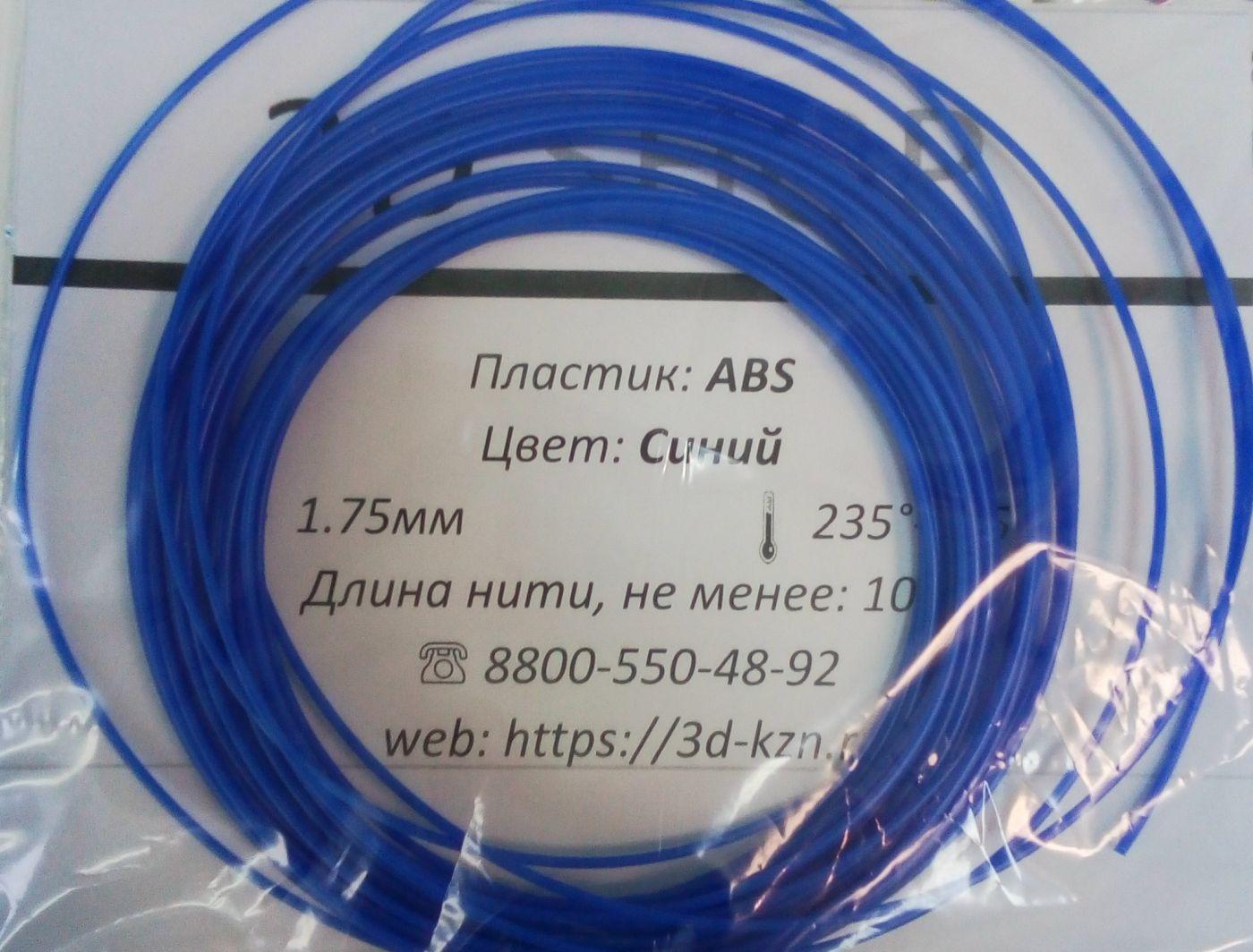 Пластик для 3d ручки ABS синий 10м