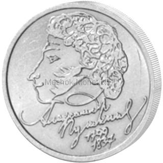 1 рубль 1999 год Пушкин А.С., ММД