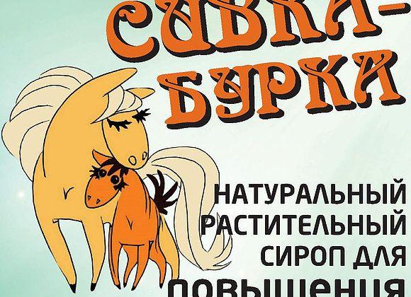 """Сироп """"Сивка-Бурка"""" для повышения лактации 1 л. Богатырские корма"""