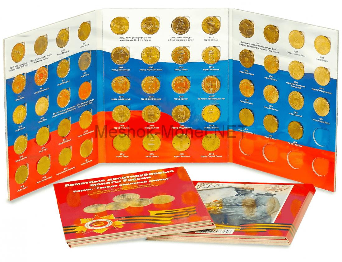 Полный набор из 55 памятных и юбилейных монет 10 рублей 2010-2016 гг. в красочном альбоме