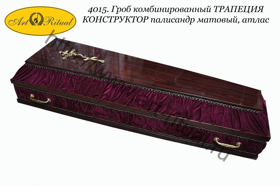 4015. Гроб комбинированный ТРАПЕЦИЯ КОНСТРУКТОР палисандр матовый, атлас
