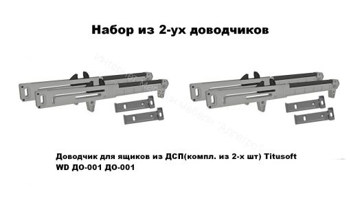 Набор из 2-х комплектов доводчиков ДО-001