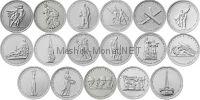 Набор 17 монет 5 рублей 2014 г. 70 лет победы в ВОВ