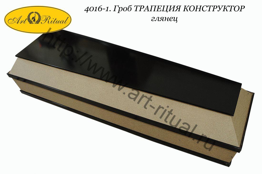 4016-1. Гроб ТРАПЕЦИЯ КОНСТРУКТОР глянец