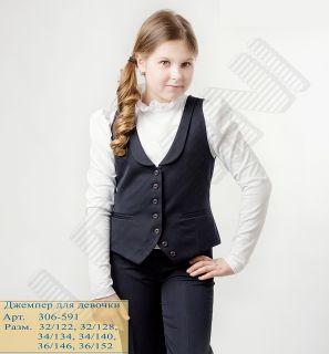 Джемпер школьный для девочки