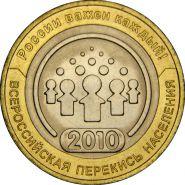 Всероссийская перепись населения - 10 рублей 2010 СПМД, ХОРОШЕЕ СОСТОЯНИЕ