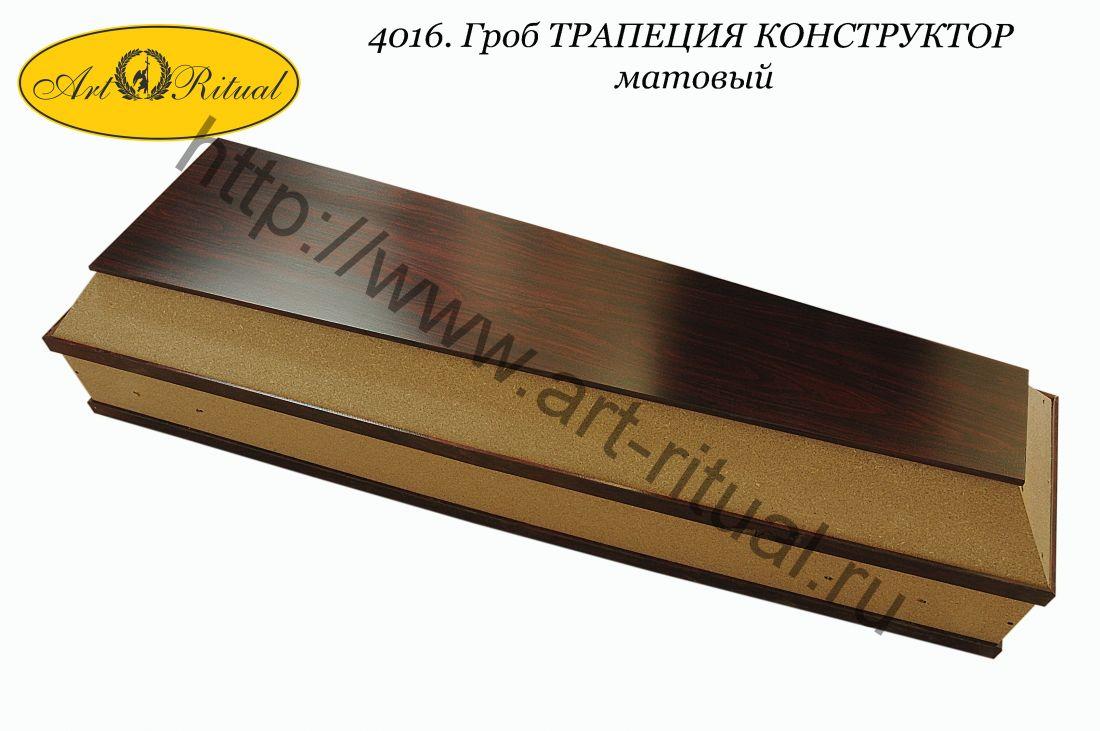 4016. Гроб ТРАПЕЦИЯ КОНСТРУКТОР матовый