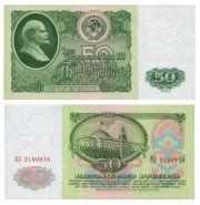 50 РУБЛЕЙ 1961 ГОДА СССР. UNC ПРЕСС