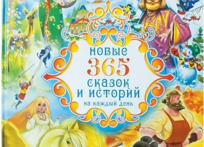 Новые 365 Сказок и историй на каждый день