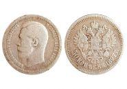 50 КОПЕЕК 1897 ГОД, НИКОЛАЙ 2, СЕРЕБРО