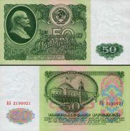 СЧАСТЛИВАЯ КУПЮРА. СССР 50 РУБЛЕЙ 1961 ГОД, ПРЕСС