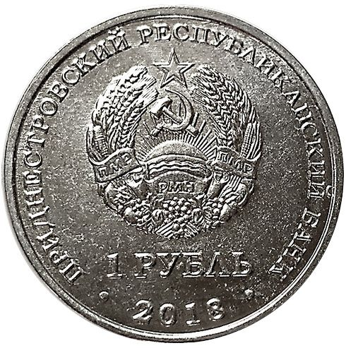 1 рубль 2018 г. Гребля на байдарках. Приднестровье