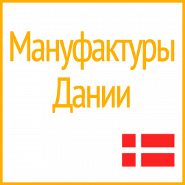 Категория Дания фото