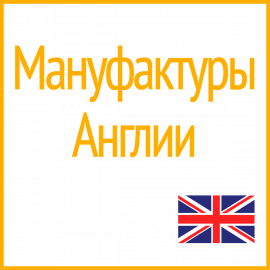 Категория Великобритания фото