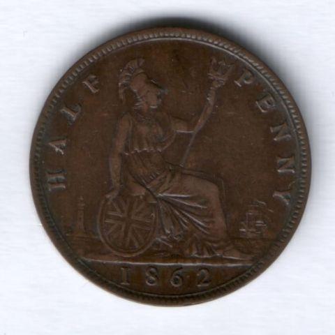 1/2 пенни 1862 года Великобритания XF