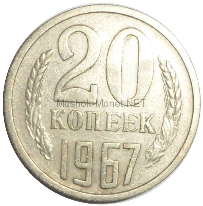 20 копеек 1967 года # 2