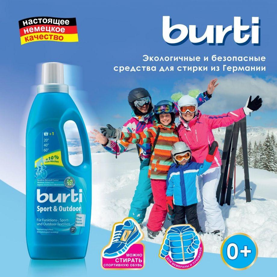 BURTI Жидкое средство для стирки спортивной одежды и обуви Burti Sport&Outdoor, 0,75 л