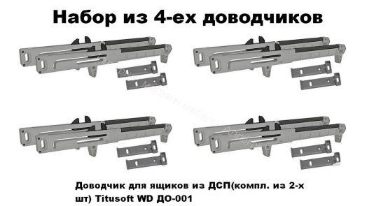 Набор из 4-х комплектов доводчиков ДО-001