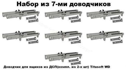 Набор из 7-ми комплектов доводчиков ДО-001