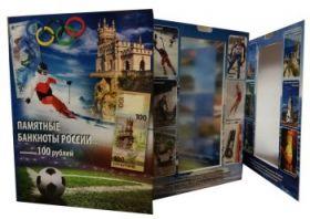 Альбом для трех банкнот 100 рублей Сочи 2014, Крым 2015, чемпионат мира по футболу 2018