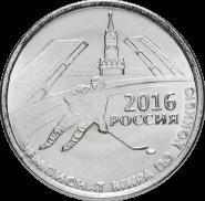 2016 ЧЕМПИОНАТ МИРА ПО ХОККЕЮ В РОССИИ, 1 РУБЛЬ ПРИДНЕСТРОВЬЕ