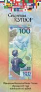 """Буклет для банкноты 100р. Футбол 2018 """"Секреты купюр"""""""