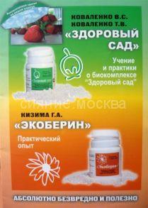"""Книга """"Здоровый сад"""", В.С. Коваленко, Т.В. Коваленко"""