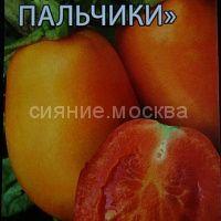 Томат  Дамские пальчики  оранжевый