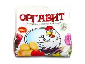 Оргавит (гранулированный куриный помет),600 гр.