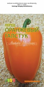 Перец Оранжевый Галстук
