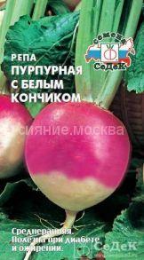 Семена репы Пурпурная с белым кончиком