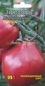 Томат Трюфель малиновый, коллекционный