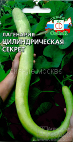 ЛАГЕНАРИЯ СЕКРЕТ ЦИЛИНДРИЧЕСКАЯ