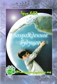 Книга доктора Теруо Хига «Возрождённое будущее»