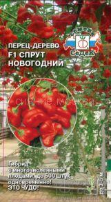 ПЕРЕЦ-ДЕРЕВО СПРУТ НОВОГОДНИЙ F1