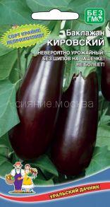 Баклажан Кировский (Уральский Дачник)