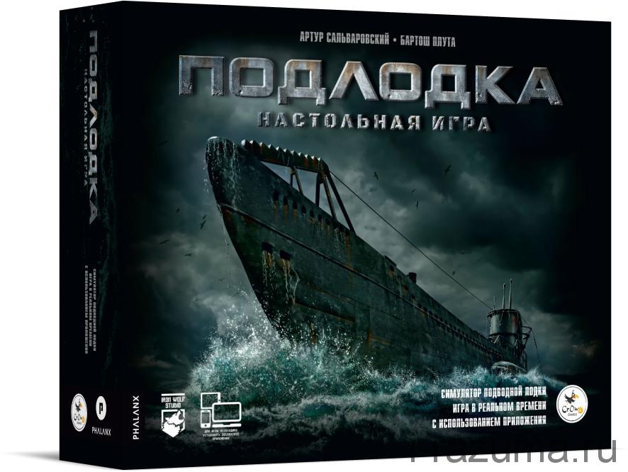 Подлодка U-Boat