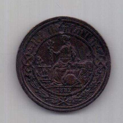 медаль 1882 года Всероссийская выставка в Москве.