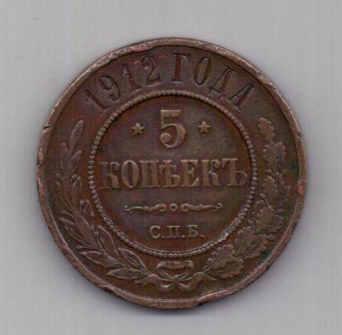 5 копеек  1912 года Редкий год
