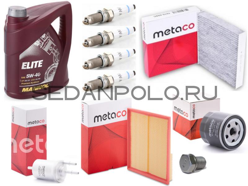 Набор для ТО-2 + Metaco + Масло Polo Sedan СWVA / CWVB (90 л.с / 110 л.с)