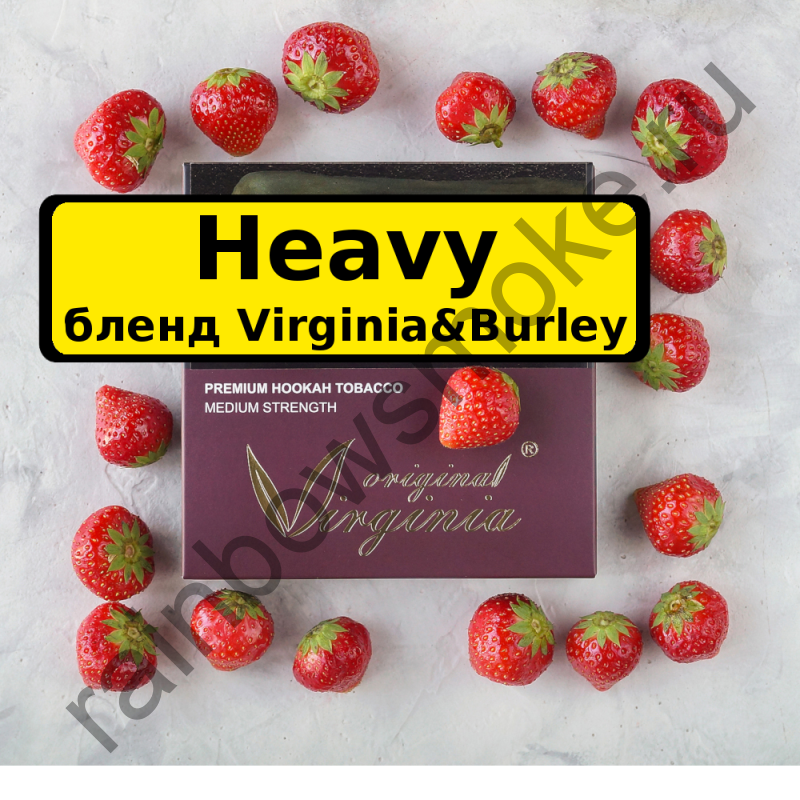 Original Virginia Heavy 200 гр - HeavyStrawberry (Крепкая Клубника)