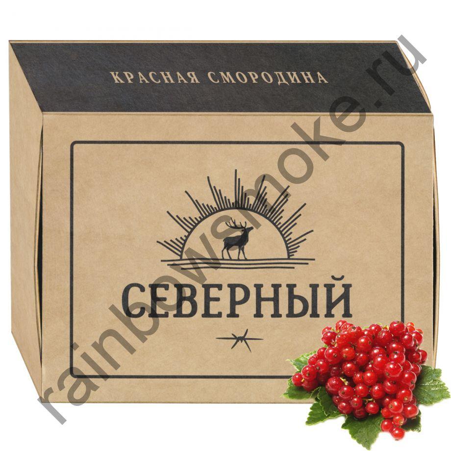 Северный 100 гр - Красная Смородина