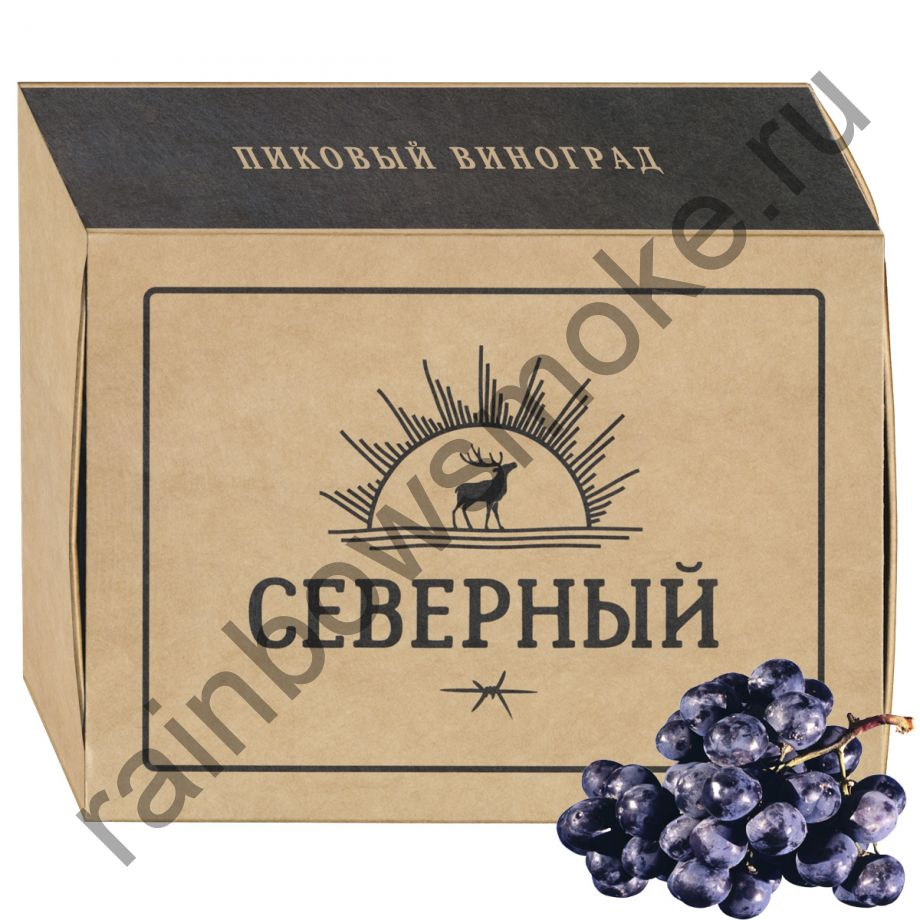 Северный 100 гр - Пиковый виноград