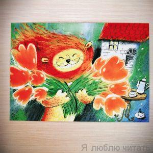 """Открытка """"Лев и тюльпаны"""""""